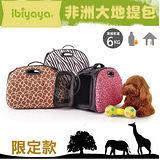 IBIYAYA 依比呀呀《非洲大地系列》寵物提包/背包