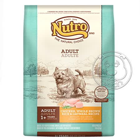 美士Nutro《超級成犬|雞肉+米》飼料(5lb|2.27kg)