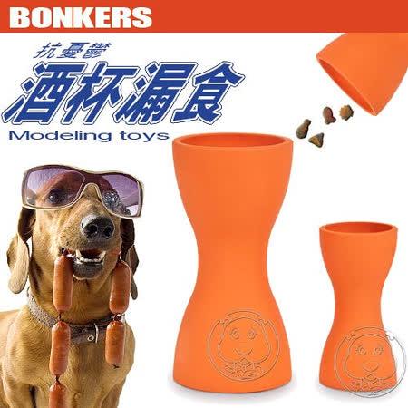 美國《BONKERS》抗憂鬱酒杯漏食造型玩具 (大)可塞零食