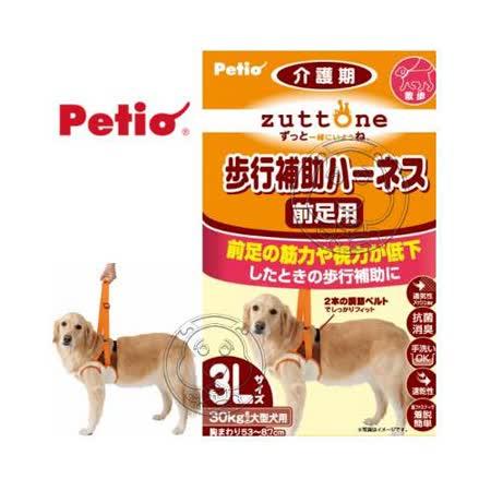 PETIO 》老犬介護系列前足用步行補助帶3L號送營養品