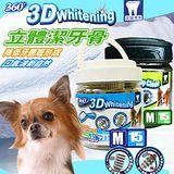 360度》3D立體潔牙骨(清新│亮白)潔牙(外出罐)
