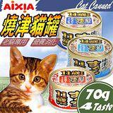 AIXIA》愛喜雅貓罐專為11歲老貓調配系列70g (24罐)