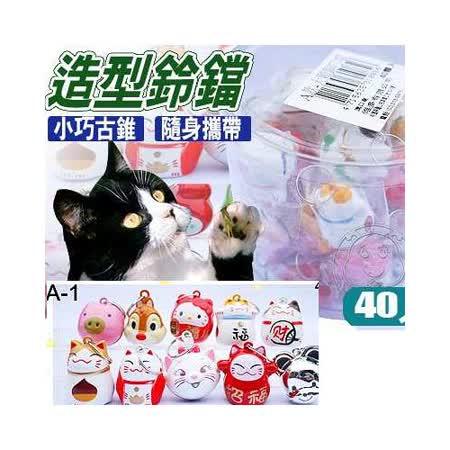 【私心大推】gohappy寵物專用》可愛造型鈴鐺40入/桶(2款造型)推薦www gohappy