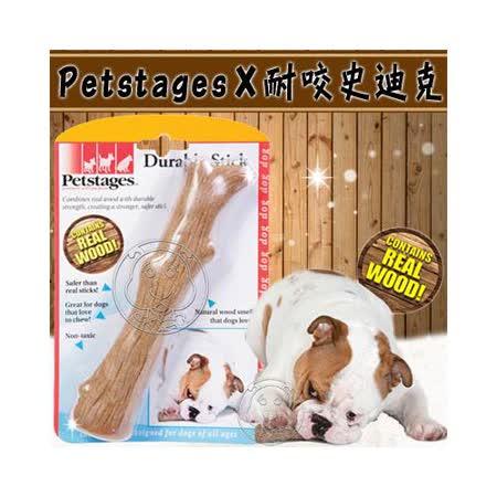 【真心勸敗】gohappy美國Petstages《219 耐咬史迪克》大型犬專用20cm長/4.5cm粗效果愛 買 永福 店