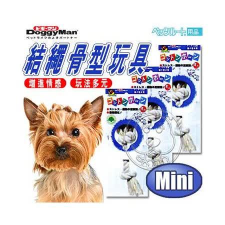 【開箱心得分享】gohappy快樂購物網Doggy Man》寵物結繩骨型玩具 Mini‧訓練愛犬咬合能力評價臺北 遠東 百貨