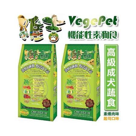 【網購】gohappy台灣維吉《高級成犬》機能性蔬果素狗食 - 1.8kg(素燻肉/起司)好嗎遠東 巨 城 sogo