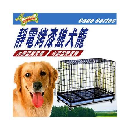 《Ourchain》寵物4尺靜電烤漆狼犬籠M012(附輪子)