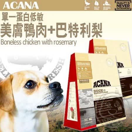ACANA》新愛肯拿單一蛋白低敏美膚鴨肉+巴特利梨配方飼料 1.2kg