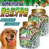 英國 Bone Plus》超效螺旋|香Q培根|雙色潔牙骨家庭號 加碼送潔牙骨