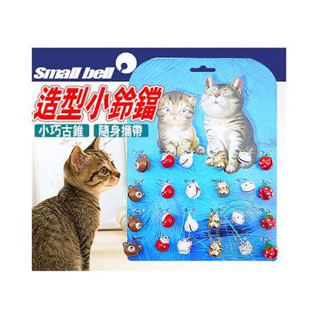 【網購】gohappy快樂購物網《寵物專用》可愛造型小鈴鐺小顆 24入/卡哪裡買桃園 愛 買
