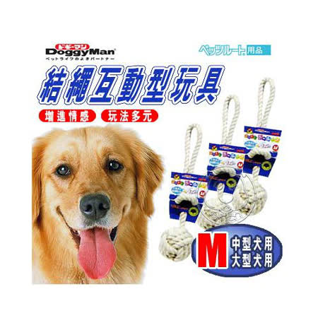 【私心大推】gohappy 購物網Doggy Man》寵物 結繩互動型玩具 (M)訓練愛犬咬合能力好嗎愛 買 量販 店 dm