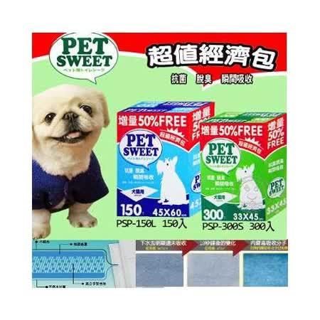 寵物甜心PET SWEET》超值經濟包 PSP-150片/300片 犬貓用尿墊