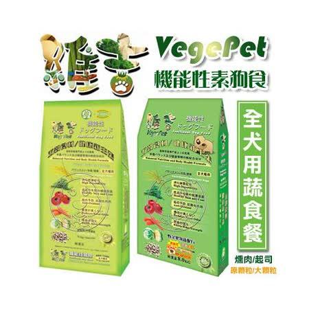 【真心勸敗】gohappy 線上快樂購台灣維吉《全犬用》機能性蔬果素狗食 - 8kg(燻肉/起司)推薦太平洋 百貨 忠孝 店