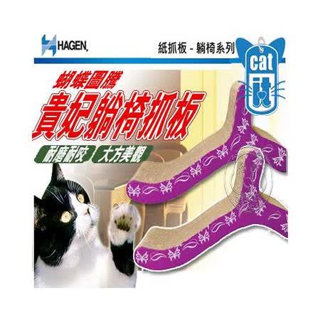 HAGEN赫根》貓咪紙抓板、躺椅系列 蝴蝶圖騰貴妃躺椅抓板
