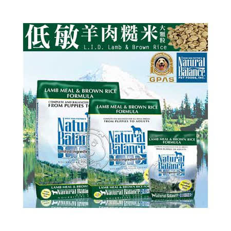 NaturalBalance《低敏羊肉糙米配方│小顆粒全犬用天然糧12Lbs