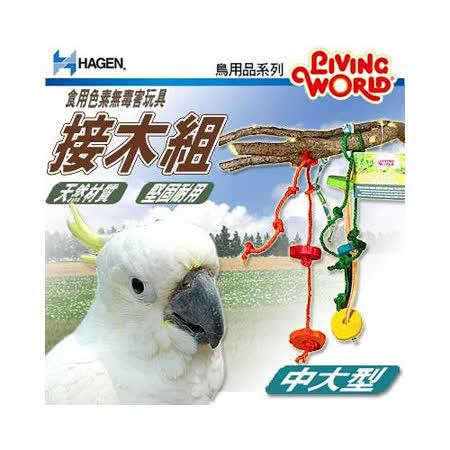 【真心勸敗】gohappy 購物網HAGEN赫根》 LW鳥用品系列81786食用色素無毒害玩具接木組(中大型)評價如何大 遠 百 桃園 店