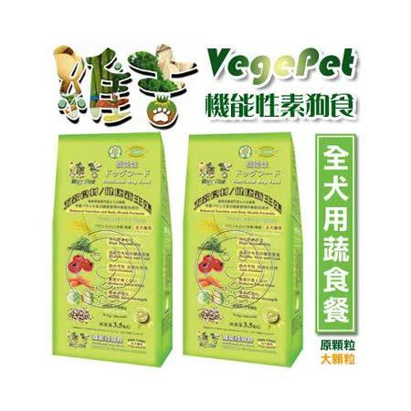【私心大推】gohappy快樂購物網台灣維吉《全犬│素燻肉口味》機能性素狗食 - 3.5kg(原顆粒/大顆粒)評價如何板橋 大 遠 百 購物 中心
