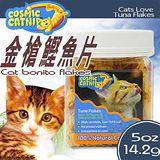 宇宙貓》貓用100%天然金槍魚柴魚片-0.5oz (14.2g)