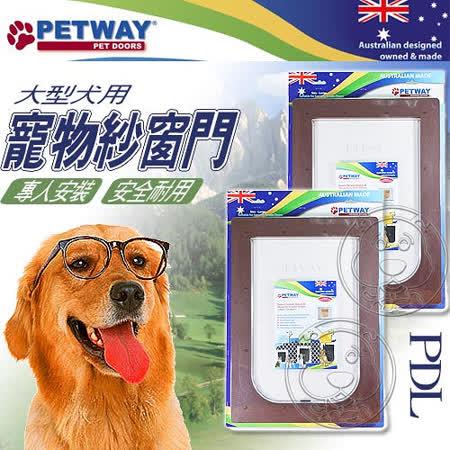 澳洲《PETWAY》PDL 大型犬用紗窗門