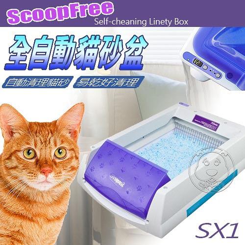 ~ScoopFree~SX1 全自動貓砂清潔盆 型