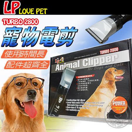 LOVE PET》TURBO2800 寵物電剪‧3小時快速充電送按摩刷