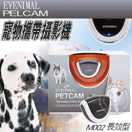 法國《EYENIMAL》M002 長效型寵物攜帶式攝影機 (中小型貓犬用)