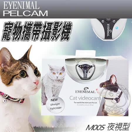 法國《EYENIMAL》M005 夜視型貓用攜帶式攝影機 (中小型貓犬用)