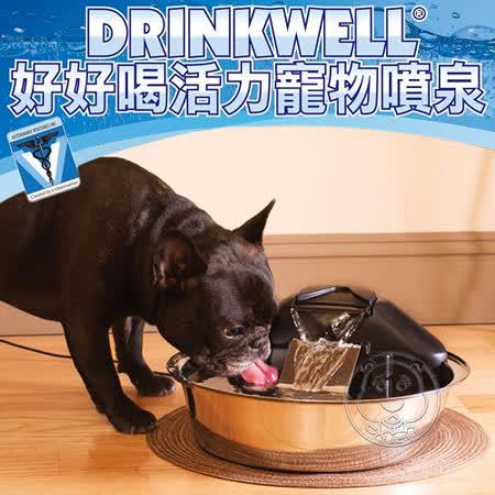 美國《DRINKWELL》好好喝禪風寵物瀑布噴泉(3800ml)