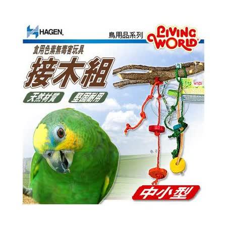 【開箱心得分享】gohappy 購物網HAGEN赫根》LW鳥用品系列81785食用色素無毒害玩具 接木組(中小型)評價好嗎美麗 華 百貨 公司