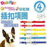DAB PET》彩虹糖 4分插扣項圈 (6種顏色)
