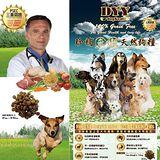 愛心捐助高雄流浪動物協會》珍補DHA時蔬煎烤羊肋排+春雞佐鮮令時蔬全犬天然糧‧3公斤