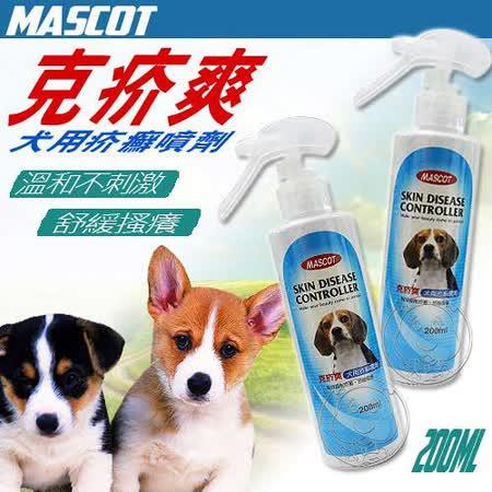 美克MASCOT》克疥爽犬用疥癬噴劑‧200ml抑制濕疹