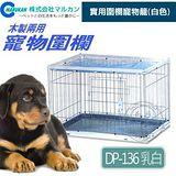 日本MARUKAN《DP-136》實用圍欄寵物籠(白色)