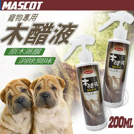 MASCOT》寵物專用木醋液200ml(除臭防蟲)