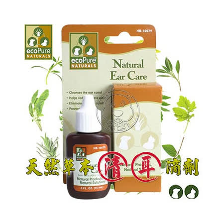 ecoPure Naturals 》天然草本清耳液 15ml/瓶