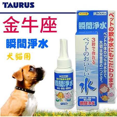 【勸敗】gohappy快樂購物網TAURUS金牛座《犬貓用瞬間淨水60ml》心得台中 市 遠 百