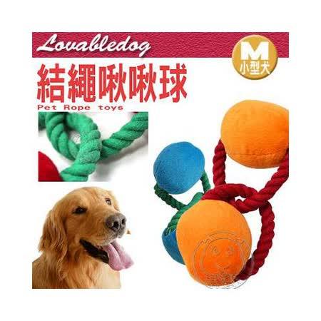 【網購】gohappy 線上快樂購Lovabledog《道格》結繩柔綿啾啾球寵物耐咬玩具(M) 按壓發出聲響好嗎遠 百 營業 時間