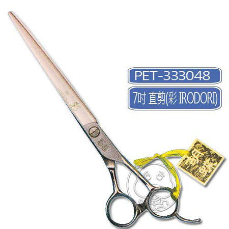 剪刀系列 》7吋直剪不銹鋼剪刀-胡蝶彩Irodorl