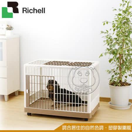 日本Richell《塑膠製圍籠 PK-650》小型犬用 64.5×50×56cm