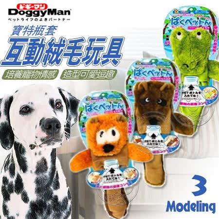 日本DoggyMan》逗趣互動絨毛玩具 (鱷魚|狸貓|浣熊)可套寶特瓶