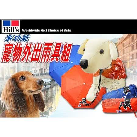 Hills》希爾思多功能寵物雨具組 (雨傘+寵物雨衣)