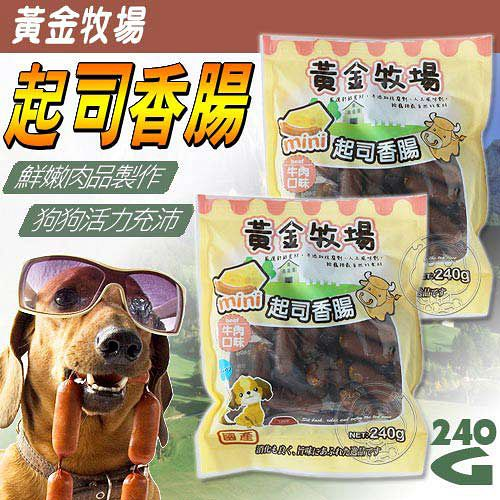 黃金牧場~Mini ^(牛肉│雞肉│羊肉^) 起司香腸240g