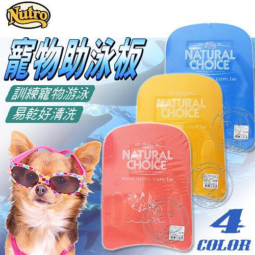 美士Nutro 寵物游泳助泳板 ^(4款顏色^)