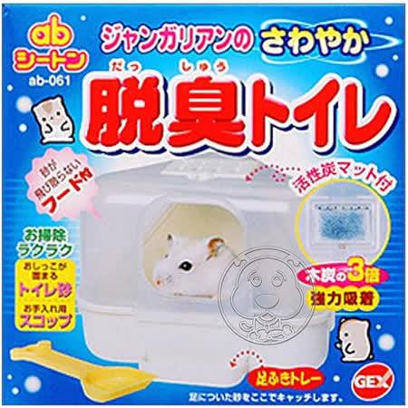 日本 GEX《愛鼠除臭便盆 》AB61 附有活性碳除臭包