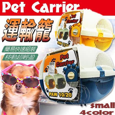 王品寵物《小型犬》P3002豪華運輸籠-小(咖|紅|藍|橘色)