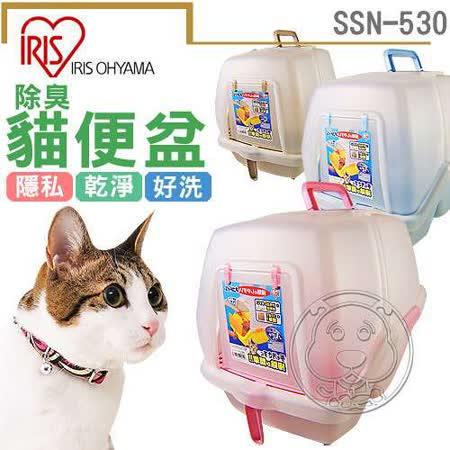 IRIS》SSN-530除臭貓便盆 (桃│青│茶色)