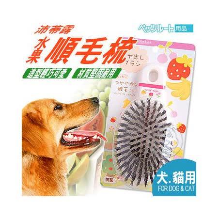 【真心勸敗】gohappy 購物網沛蒂露》寵物美容用品水果順毛梳 (犬貓用)價格嘉義 百貨 公司