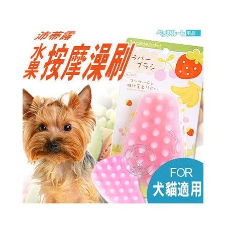 【好物分享】gohappy 購物網沛蒂露》寵物美容用品按摩澡梳 (犬貓用)效果如何愛 買 總 公司 電話