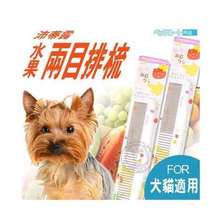 【真心勸敗】gohappy 購物網沛蒂露》寵物美容用品兩目排梳 (犬貓)評價台南 愛 買 量販 店