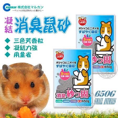 日本Marukan》MR-966凝結消臭鼠砂650g